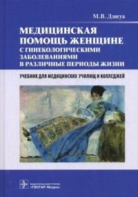Медицинская помощь женщине с гинекологическими заболеваниями в различные периоды жизни